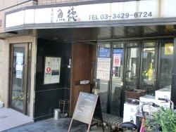 魚徳2 桜新町・深沢散策6