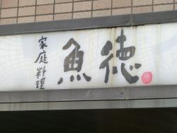 魚徳3 桜新町・深沢散策6