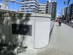 湊橋 新川散策1