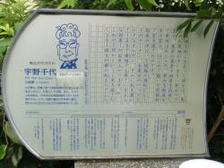 宇野千代旧宅跡 臼田坂散策3