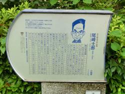 尾崎士郎旧宅跡 臼田坂散策3