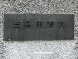 三島由紀夫の自宅 表札 臼田坂散策3