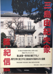 三島由紀夫の家 篠山紀信 臼田坂散策3