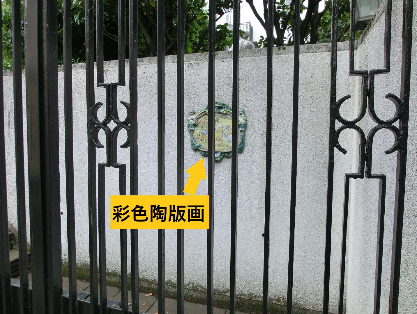 三島由紀夫旧宅 彩色陶版画 臼田坂散策3