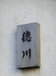 徳川家 表札 三田用水跡散策2