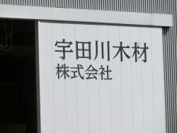 宇田川材木 三田用水跡散策2