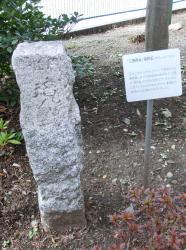めぐろ歴史館で展示されている境界石 三田用水跡散策2