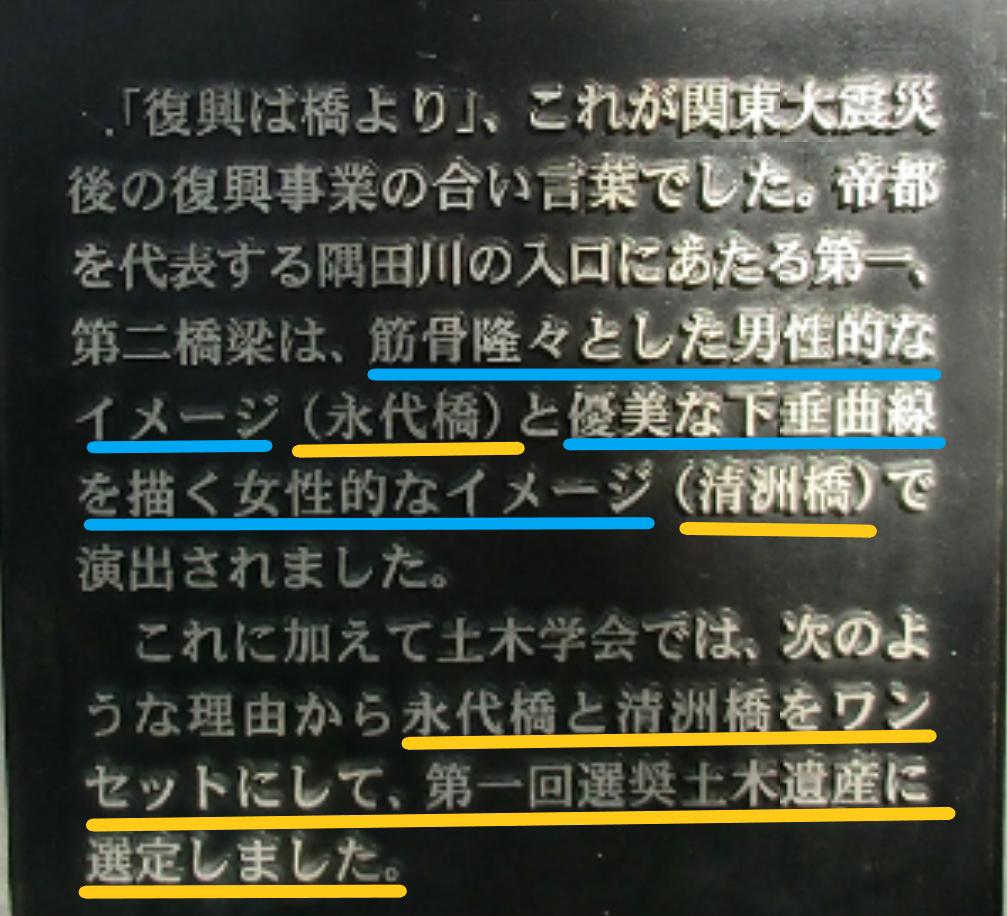 永代橋 土木学会選奨土木遺産2 新川散策1