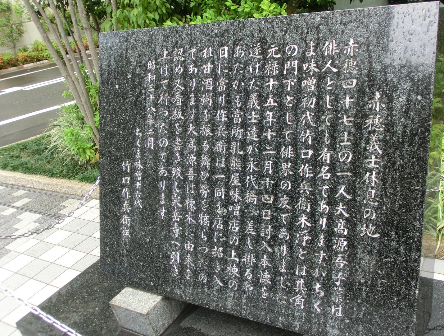 「赤穂義士休息の地」碑2 新川散策1