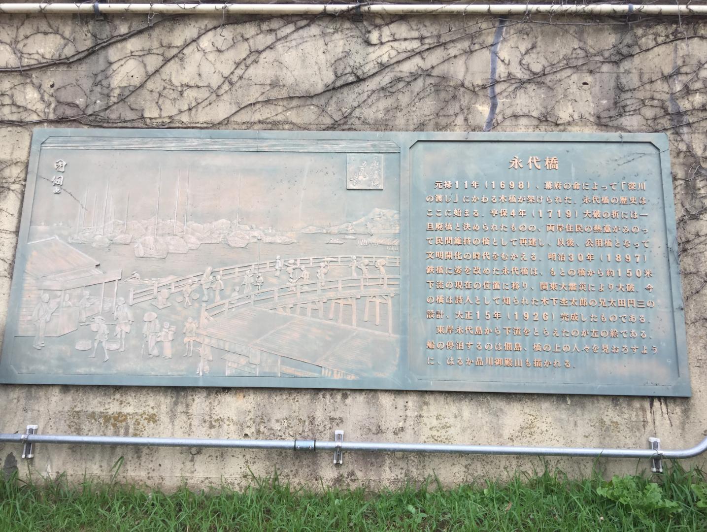 永代橋 江東区側説明版 新川散策1