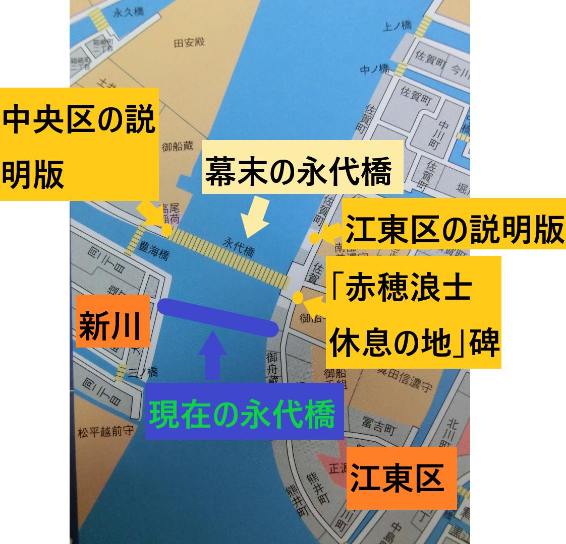 幕末と現在の永代橋 新川散策記事2