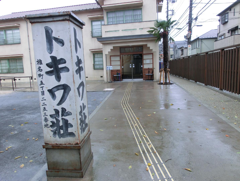 トキワ荘 外観 ふるいち記事