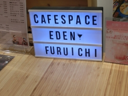 EDEN1 ふるいち記事