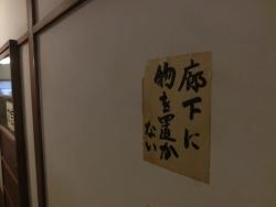 トキワ荘 廊下2 ふるいち記事