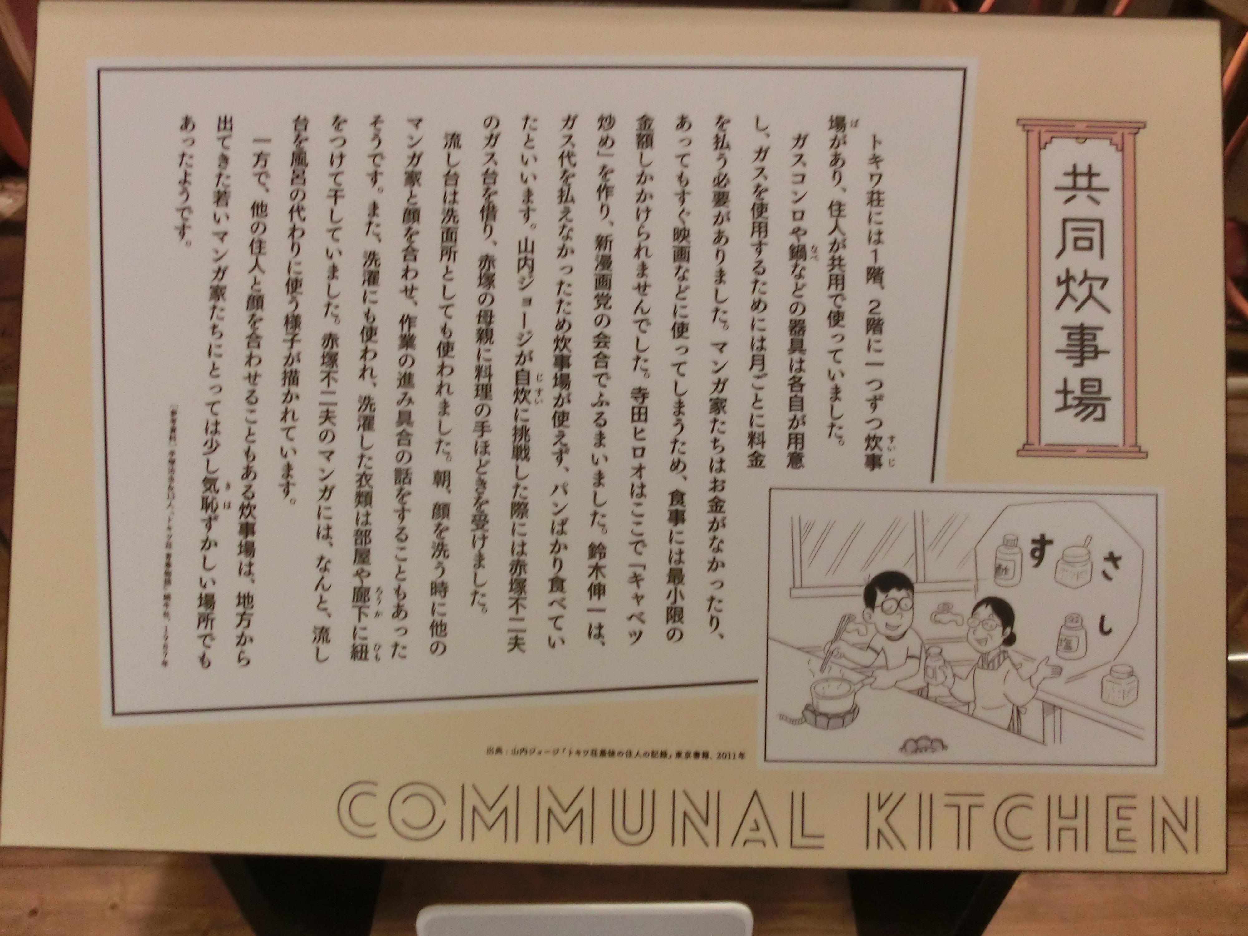 トキワ荘 共同炊事場2 ふるいち記事
