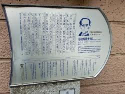 萩原朔太郎旧宅跡2 臼田坂散策4