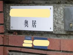 岸谷五朗の自宅 奥井の表札 臼田坂散策4