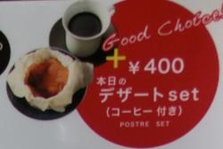デザート、コーヒー_400円 ビキニピカール記事