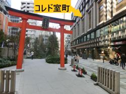 福徳神社 ビキニピカール記事