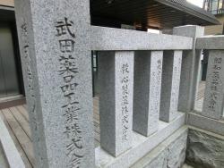 薬祖神 玉垣1 ビキニピカール記事