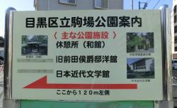 旧前田侯爵邸 三田用水跡散策3