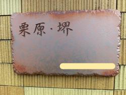 堺正章の自宅 表札2 三田用水散策3