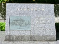 「日本銀行創業の地」碑 新川散策3