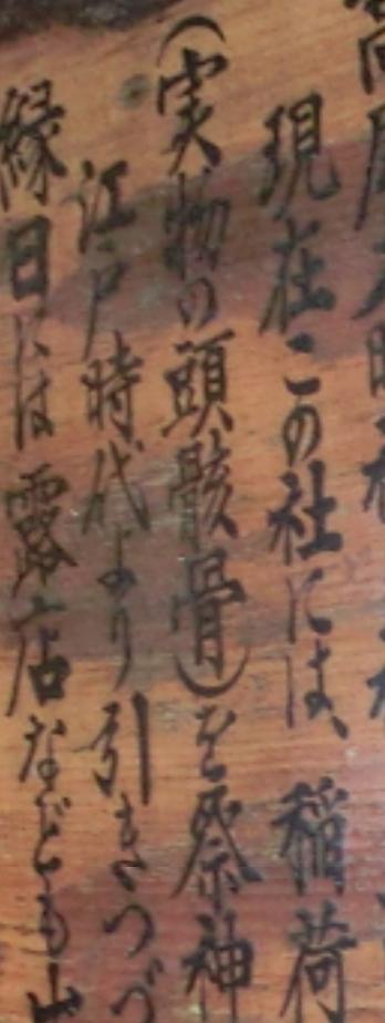 実物の頭蓋骨を祭神 新川散策3