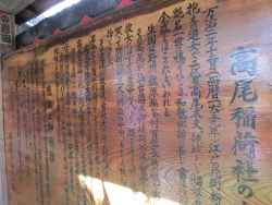 高尾稲荷神社2 新川散策3