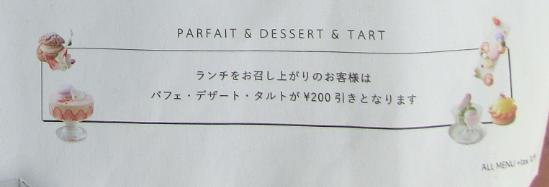 デザート200円引き トライアングルカフェ記事