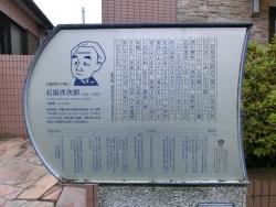 石坂洋二郎の説明版 臼田坂散策5
