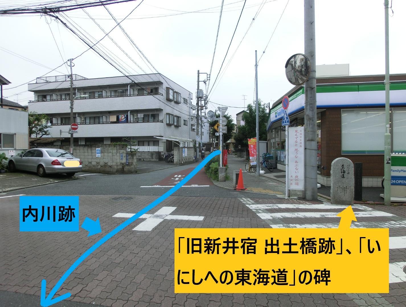 内川跡 いにしへの東海道碑 脇の道 臼田坂散策5