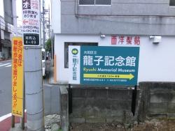 龍子記念館の表示 臼田坂散策5