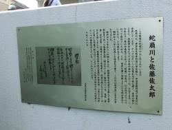 蛇崩川と佐藤佐太郎 聖林館記事