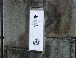 金田正一の自宅 表札 三田用水散策4
