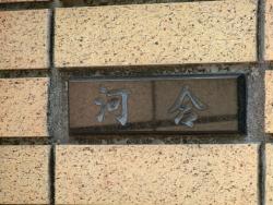 森尾由美の自宅 表札 三田用水散策4