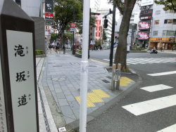 滝坂道標識 三田用水散策4