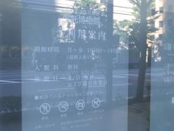 信託博物館 古奈屋