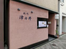 津々井 新川散策4
