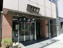梅花亭本店 新川散策4
