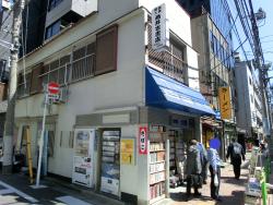 酒井古書店1新川散策4
