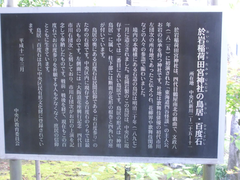 中央区教育委員会の説明版 新川散策4