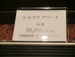 1万円のチョコレート2 パレドオール東京記事