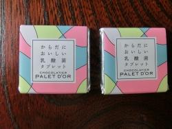 乳酸菌タブレット2 パレドオール東京記事
