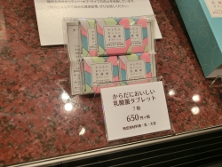 乳酸菌タブレット1 パレドオール東京記事