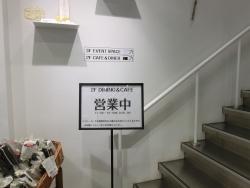 階段 田ノ実記事