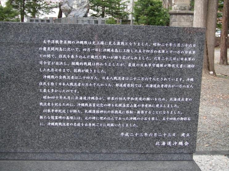 沖縄戦没者2