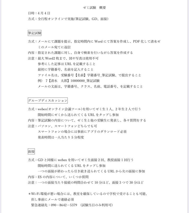 ゼミ試験800 - コピー