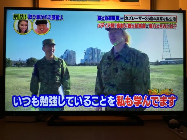 テレビ 自衛隊 カズ レーザー