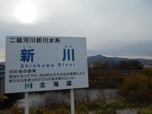 河川標識 新川